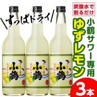 No.361 小鶴サワー専用ゆずレモン(600ml×3本・計1800ml) 炭酸水で割るだけ!ゆず果汁とレモン果汁を本格麦焼酎で仕込んだすっぱドライなサワー【小正醸造】