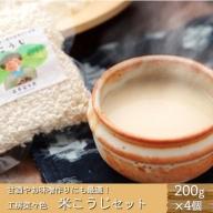 ◆甘酒づくりにも!工房菜々色の米こうじセット