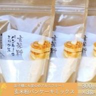 もっちりとした食感!玄米粉パンケーキミックス300g×3袋セット