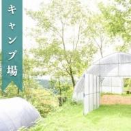 【キャンプ場】吉原ごんべえ村~手ぶらでドームキャンプ(薪ストーブ付き)ペア宿泊券
