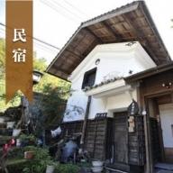 【民宿】築150年以上の蔵を改装!まんがんじ入舟 ペア宿泊券