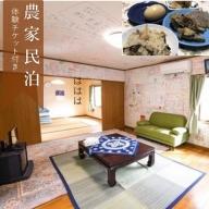 【農家民泊】~かぐや姫の里~山菜おこわ作り体験付きペア宿泊券