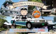 19-517.四万十市おもてなしタクシー2.「小京都散策コース」2時間