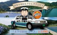 19-518.四万十市おもてなしタクシー3.「沈下橋観光コース」1.5時間