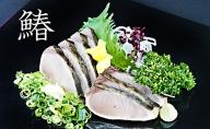 【すえひら】岡山名物 - さわらのたたき 5人前セット