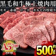 【29453】鹿児島県産黒毛和牛!A5等級極上モモ・赤身・ロース・カルビ焼肉用500g!バランスの良い国産の霜降り牛肉!【前田畜産たかしや】