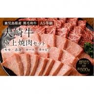 【29453】鹿児島県産黒毛和牛A5等級大崎牛極上 焼肉セット 500g