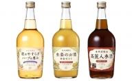 養命酒製造「ハーブのお酒3種セット」