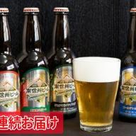 南信州ビール飲み比べセット(4種×3本)【5回頒布】