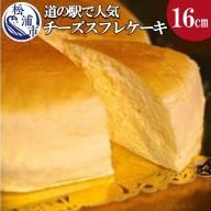 【A7-041】道の駅松浦(スイーツ部門)人気NO1!「チーズスフレケーキ」(16cm)
