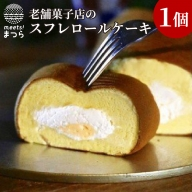 【A7-042】行列の絶えない100年続く老舗洋菓子店の「スフレロールケーキ」