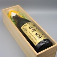 【E0-004】オリジナルオーダー彫刻 麦焼酎カピタン1本(桐箱入り)