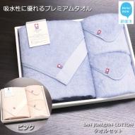 【Hello!NEW タオル】タオルセット シンプルサンホーキン (ピンク・ブルー)