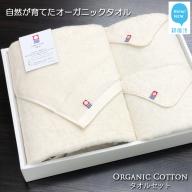 【Hello!NEW タオル】タオルセット TRUE ORGANIC