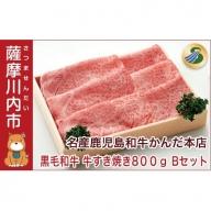 D-001 黒毛和牛すき焼き 800g Bセット