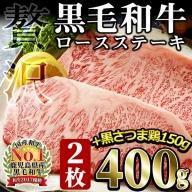 b0−006 【2018肉部門No1】鹿児島黒毛和牛ロースステーキ2枚(400g)