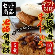 a3-053 【ギフト対応】黒豚角煮まんじゅう(10個)・黒豚角煮飯(5個)セット