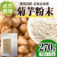 a5-106 【自然栽培】 天然イヌリンの力 話題の菊芋粉末 270g(90g×3袋)