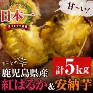 a3-041 プレミアム限定☆まことの芋「紅はるか」に安納芋を添えて