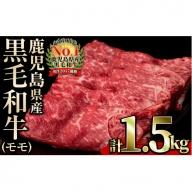 b5−035 すき焼きでお祝い!! 黒毛和牛赤身スライス1500g