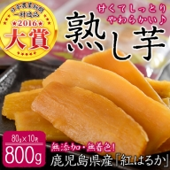 a5-011 日本農業新聞一村逸品大賞受賞!熟し芋