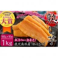 a5−011 日本農業新聞一村逸品大賞受賞!熟し芋