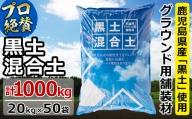 h7-001 【プロも絶賛】高品質グラウンド用舗装材「黒土混合土」マウンド形成用