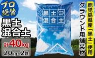a5-036 【プロも絶賛】高品質グラウンド用舗装材「黒土混合土」 補修用