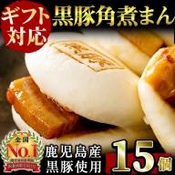a3-017 【ギフト対応】本場鹿児島県産 黒豚角煮まんじゅう 15個