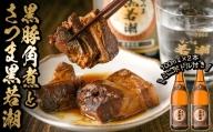 a5−028 かごんまの『黒』 焼酎「黒若潮」と黒豚角煮