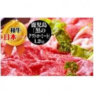b0−007 【おうちで居酒屋】黒毛和牛・黒豚すきしゃぶ1.2kg鍋パセット