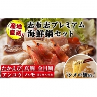a5−094 【金目鯛はそのままに!鍋専用生麺を追加】プレミアム海鮮鍋