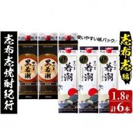 c6−014 志布志市焼酎紀行(志布志編)