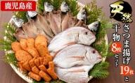 a5-079 志布志湾真鯛とアジとさつまあげセット