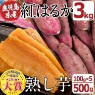 a5−064 「紅はるか」と熟し芋のセット