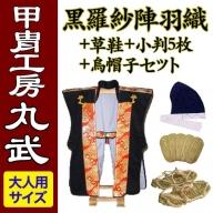 L-002 武将なりきりセット(1)