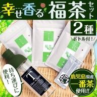 a3-014 幸せ香る「福茶」セット