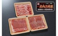 【102-011】新ブランド「三味豚」計1kg(ロース/バラ/モモ)