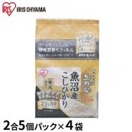生鮮米 新潟県魚沼産 こしひかり 1.5kg×4袋セット【アイリスオーヤマ】