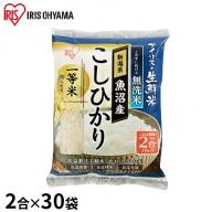 生鮮米 無洗米 新潟県魚沼産こしひかり2合パック×30袋セット【アイリスオーヤマ】