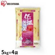 低温製法米 北海道産 ゆめぴりか 5kg×4袋セット【アイリスオーヤマ】