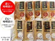 【106-016】庄内豚ロース赤ワイン&大吟醸粕味噌漬け(100g×各5袋)