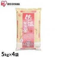 低温製法米 秋田県産 あきたこまち 5kg×4袋セット【アイリスオーヤマ】