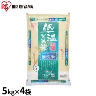 低温製法米 無洗米 宮城県産 つや姫 5kg×4袋セット【アイリスオーヤマ】