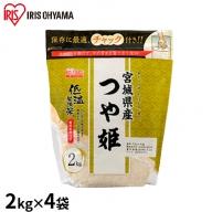 低温製法米 宮城県 つや姫(チャック付)2kg×4袋【アイリスオーヤマ】