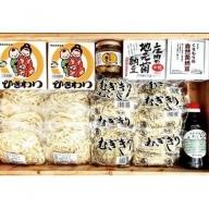 【お中元専用】丸喜製麺所オススメ! 納豆大好き山形県民! 納豆アレンジ麺セット