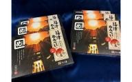 福津めんべい鯛茶漬味6箱[A2033]