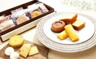 洋菓子店 『桜のキャトル』特製◆こだわりの焼き菓子セット[C4327]