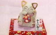 招福「ふくこいねこ」(小) ◆陶芸工房 夢かしこ[C4331]
