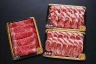 【124-030】庄内豚と山形牛のしゃぶしゃぶセット